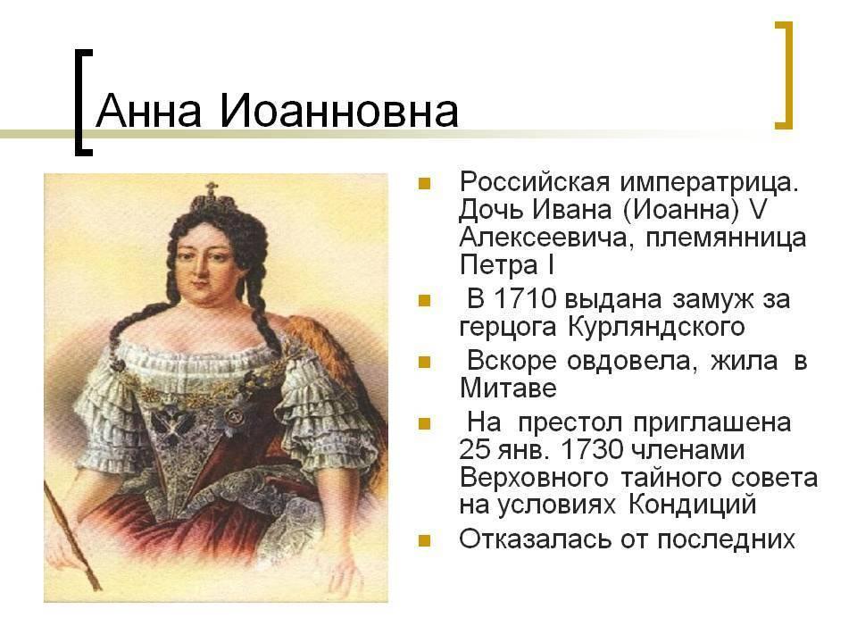 Анна иоанновна: биография, личная жизнь, фото и видео