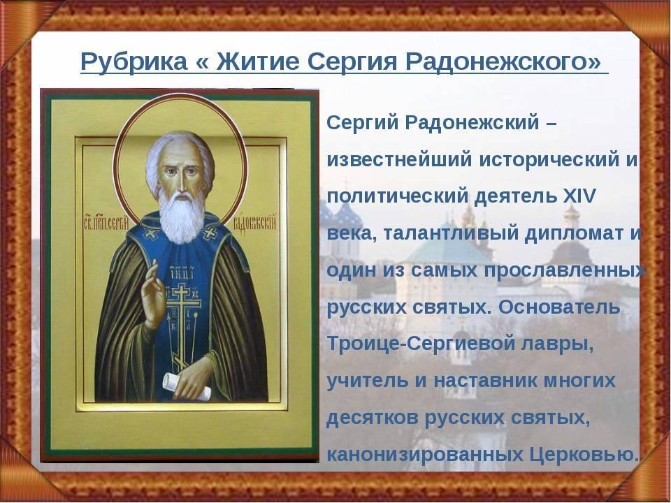Сергий радонежский | академия целителей