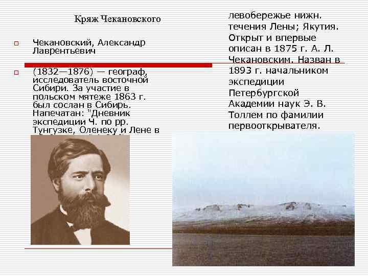 Чекановский, ян биография, труды, галерея, источники