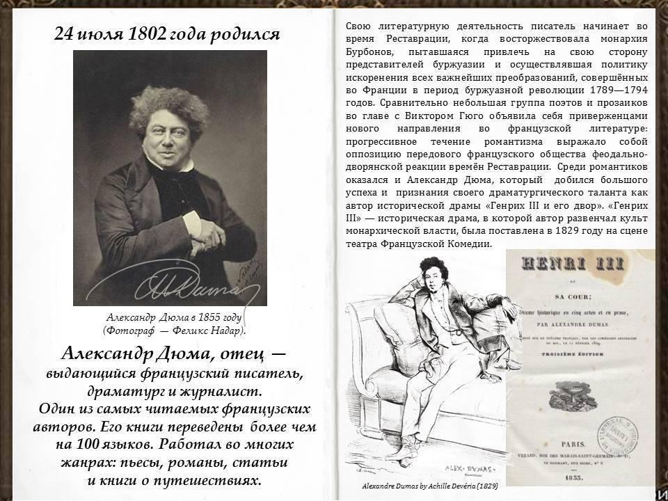 Основные даты жизни и творчества александра дюма. дюма