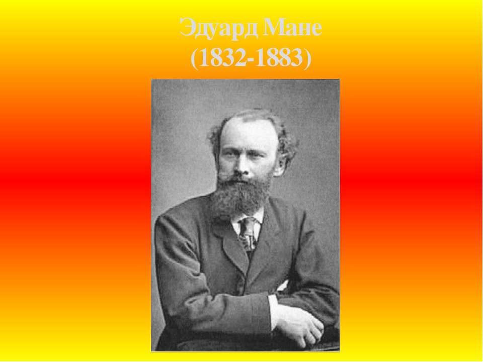 Эдуард мане (manet), галерея картин