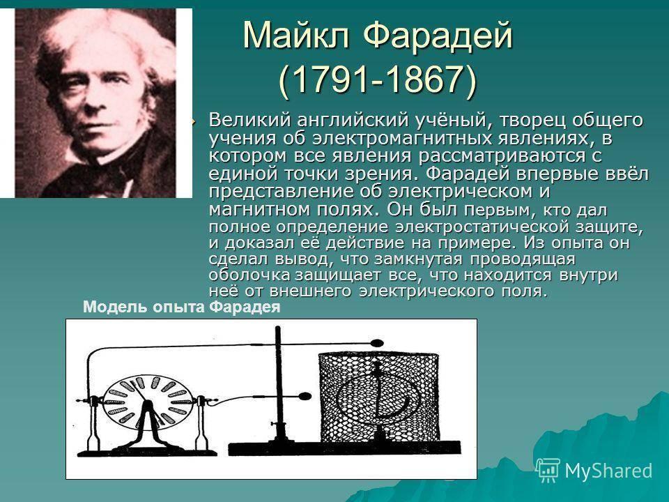 Физик фарадей: биография, открытия