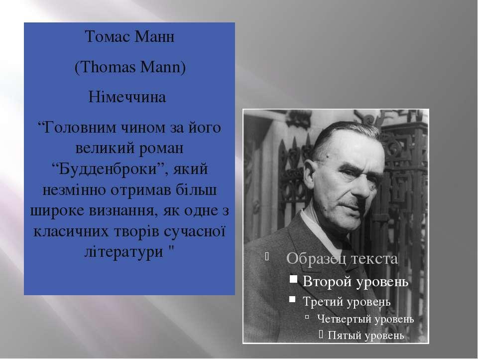Манн, томас — википедия