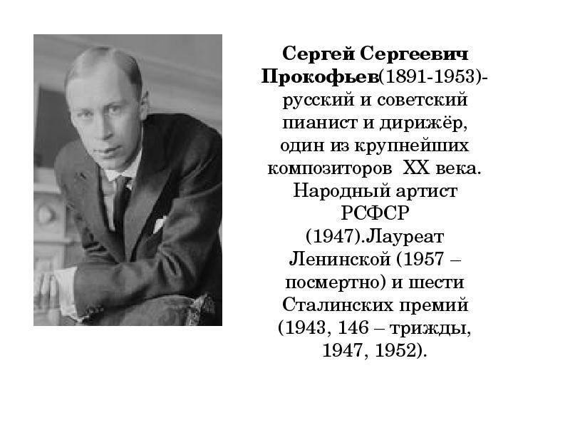 Краткая биография прокофьева, творчество композитора :: syl.ru