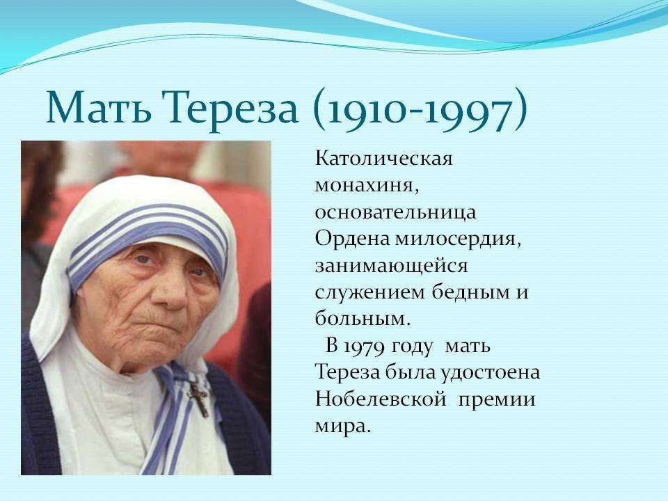 Мать тереза - биография, факты, фото
