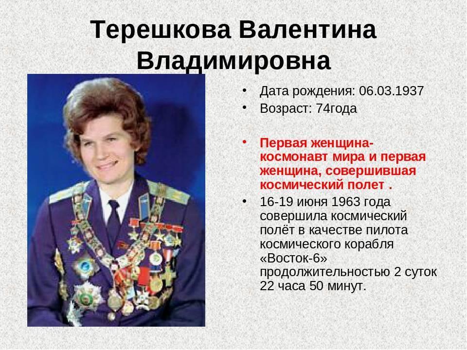 Валентина терешкова - биография, факты, фото