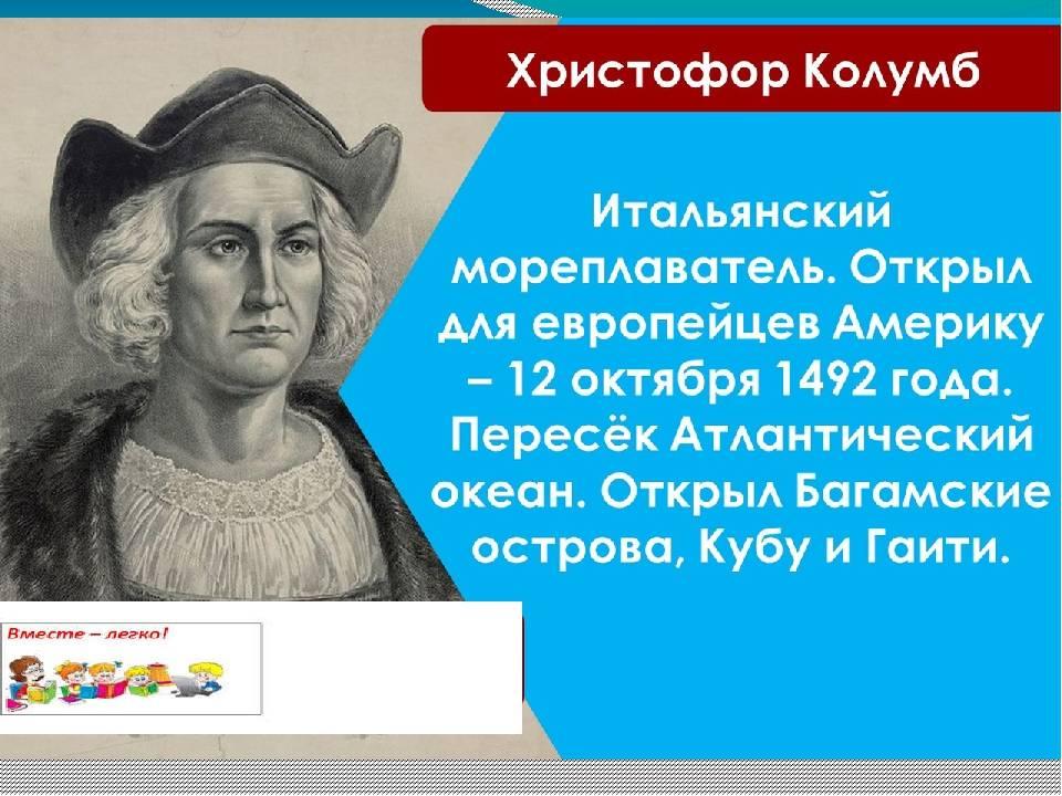 Христофор колумб: биография и открытия