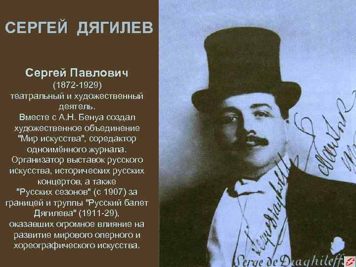 Сергей дягилев — биография. факты. личная жизнь