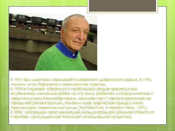 Ричард роджерс - richard rodgers