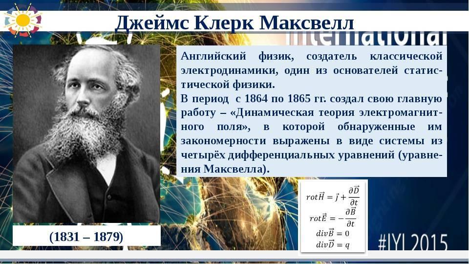 Основные даты жизни и деятельности джеймса клерка максвелла. максвелл