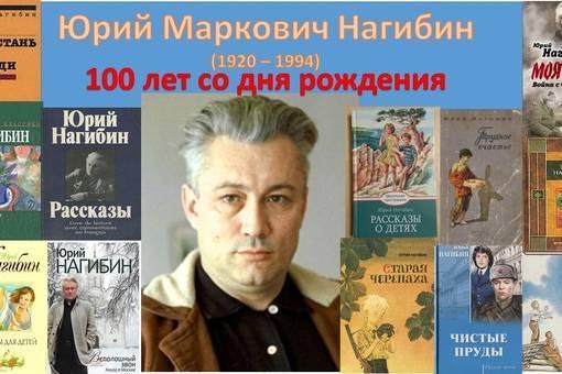 Юрий нагибин — биография. факты. личная жизнь