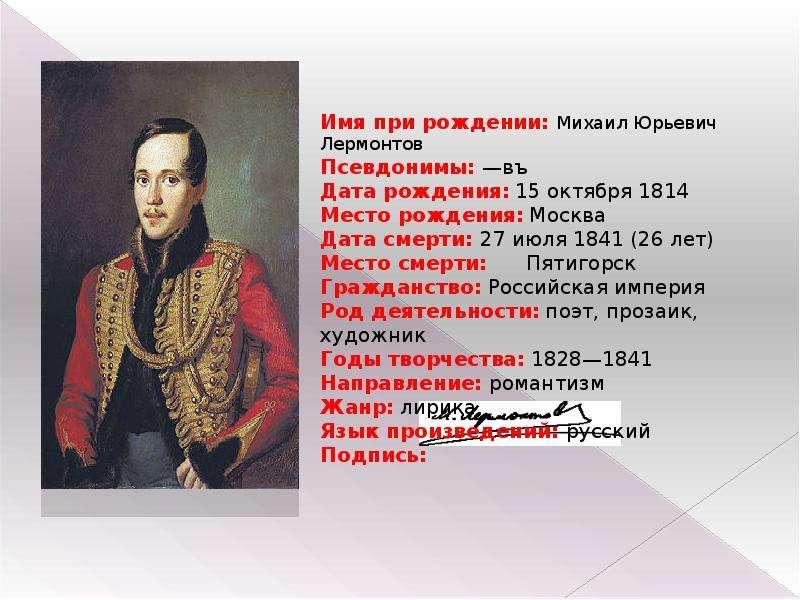 Михаил лермонтов - самые интересные факты из жизни и творчества