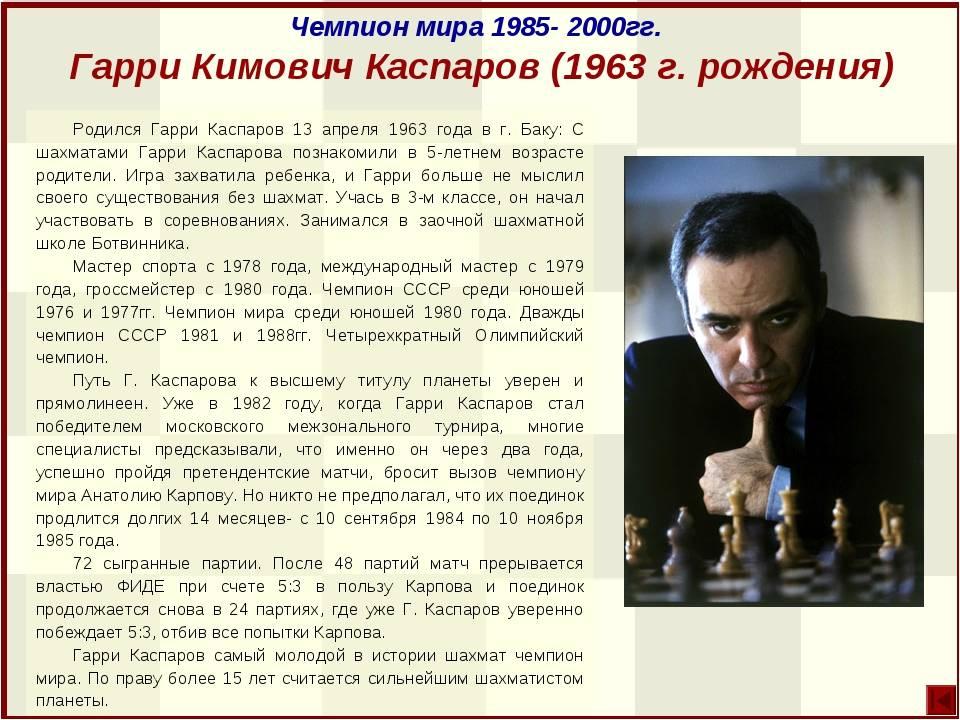Шахматист и политик гарри каспаров: биография человека, что откровенен только с мамой