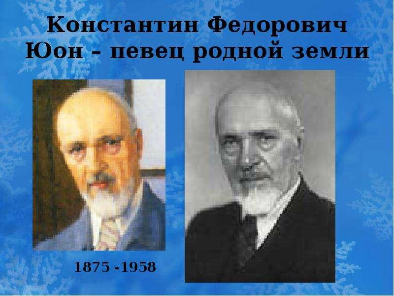 Юон, константин фёдорович