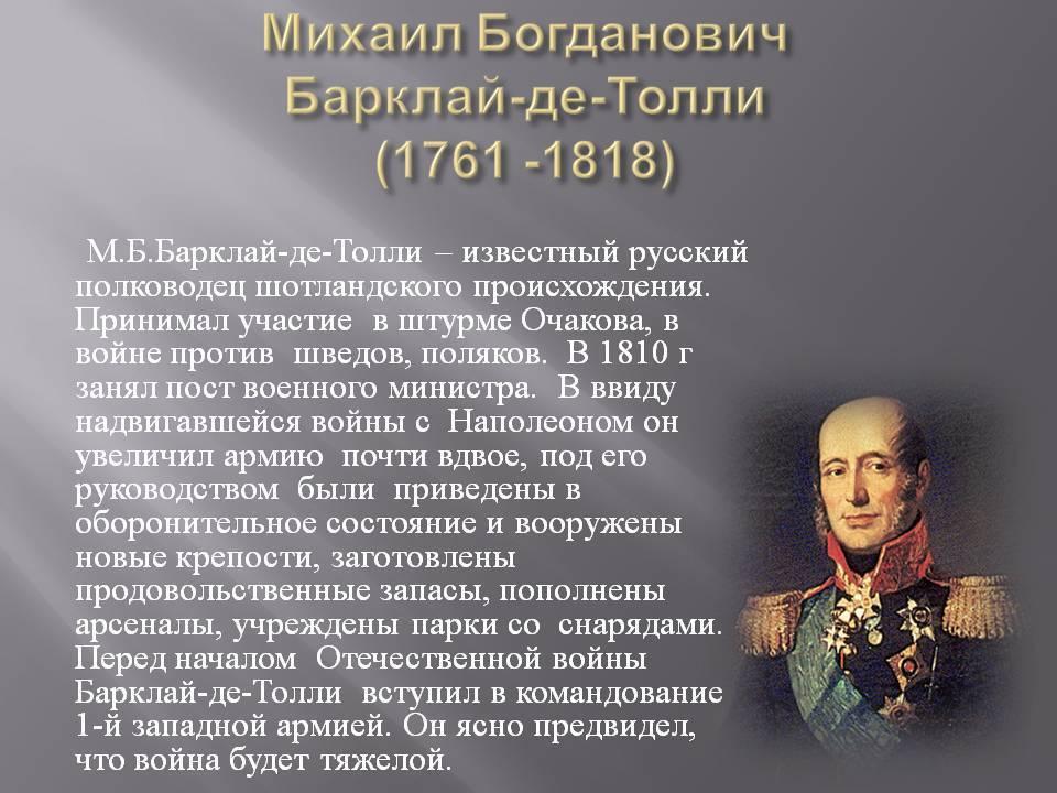 Барклай де толли михаил богданович (краткая биография) | tvercult.ru