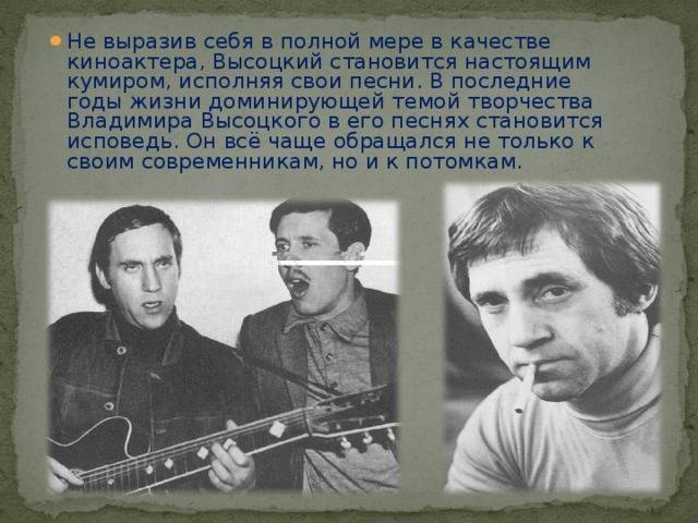 Краткая биография владимира высоцкого