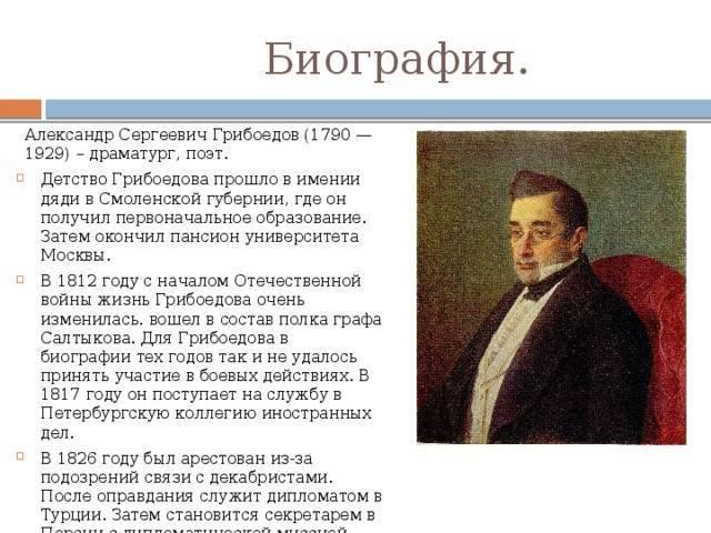 Александр сергеевич грибоедов - биография, информация, личная жизнь