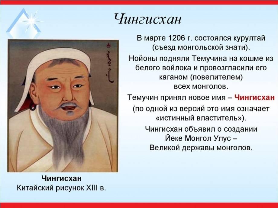 Сыновья чингисхана. краткая биография и дети чингисхана :: syl.ru