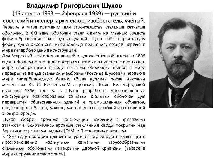 Владимир григорьевич шухов — биография. факты. личная жизнь