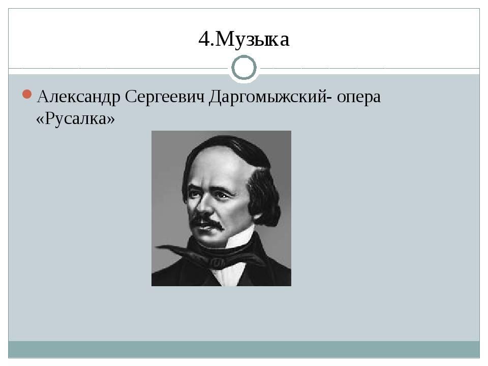 Композитор александр даргомыжский: биография, творческое наследие, интересные факты
