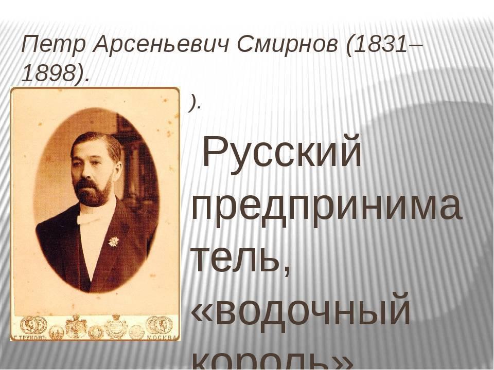 Смирнов, пётр арсеньевич - вики