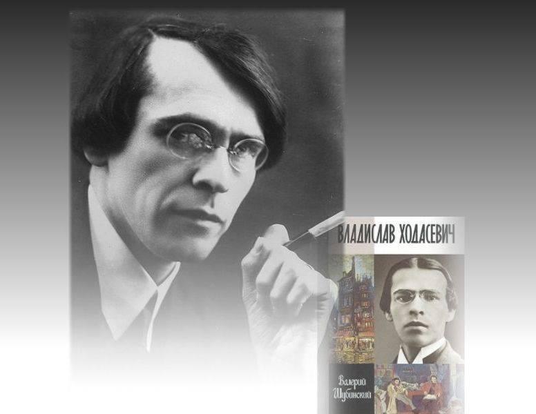 Биография ходасевича в.ф. (подробный рассказ о его жизни) - другие авторы