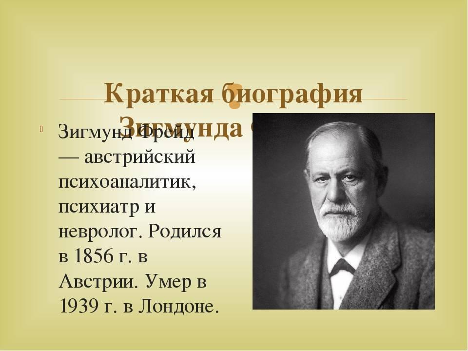 Зигмунд фрейд: биография, учение психолога, лучшие книги, интересные факты о жизни, документальный фильм о зигмунде.