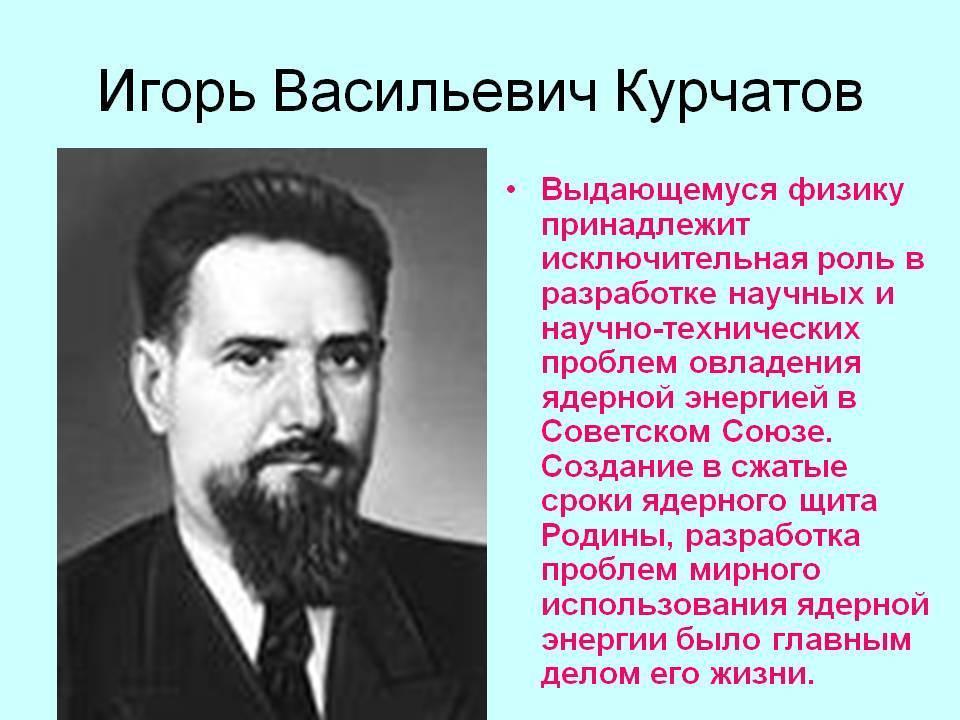 Курчатов, игорь васильевич