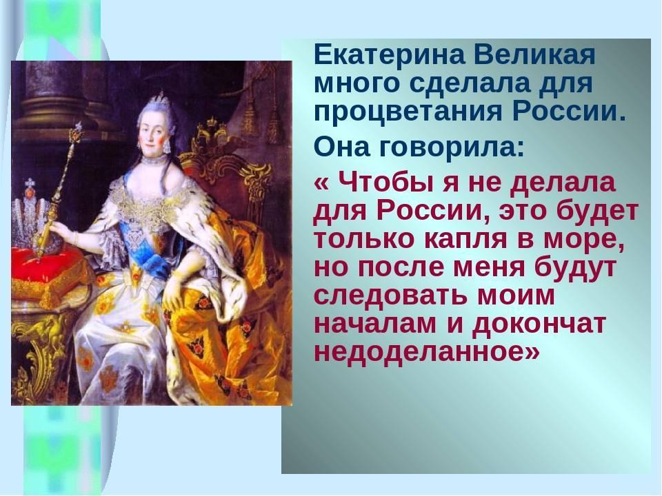 Хронологическая таблица основных событий во время царствования екатерины ii великой