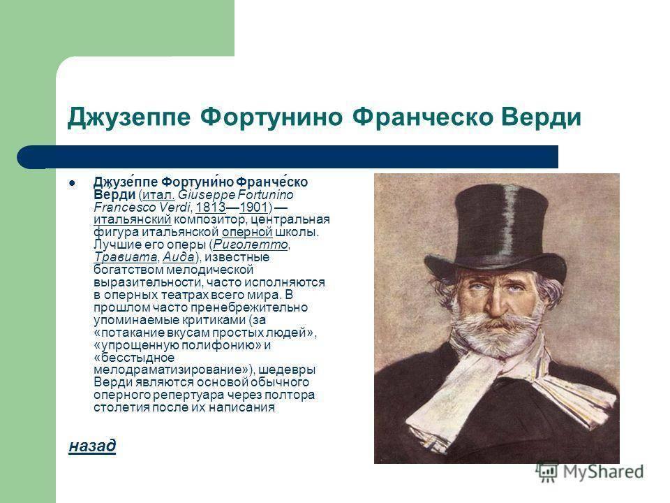 Джузеппе верди – биография, фото, личная жизнь, оперы, музыка - 24сми
