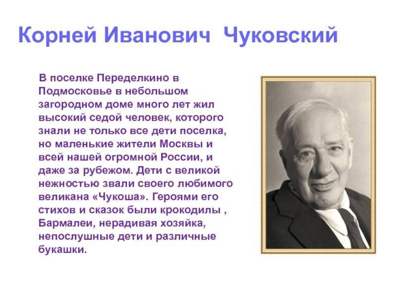 Чуковский, корней иванович