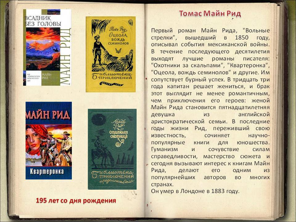 Томас майн рид – биография писателя, книги, личная жизнь - пятый элемент