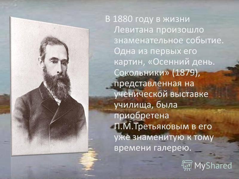 Художник исаак левитан — интересные факты