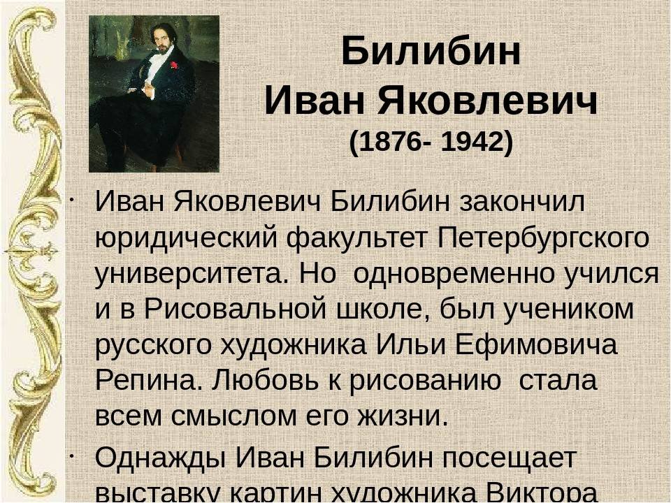 Билибин, иван яковлевич — википедия