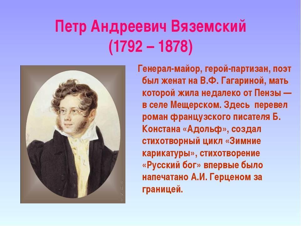 Петр вяземский. краткая биография поэта. друзья и стихотворения вяземского.