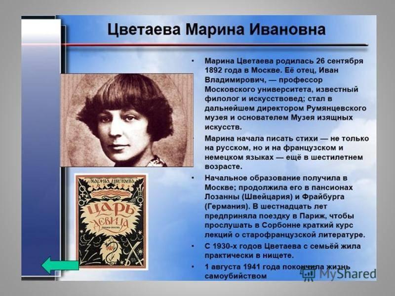Краткая биография марины цветаевой для школьников 1-11 класса. кратко и только самое главное