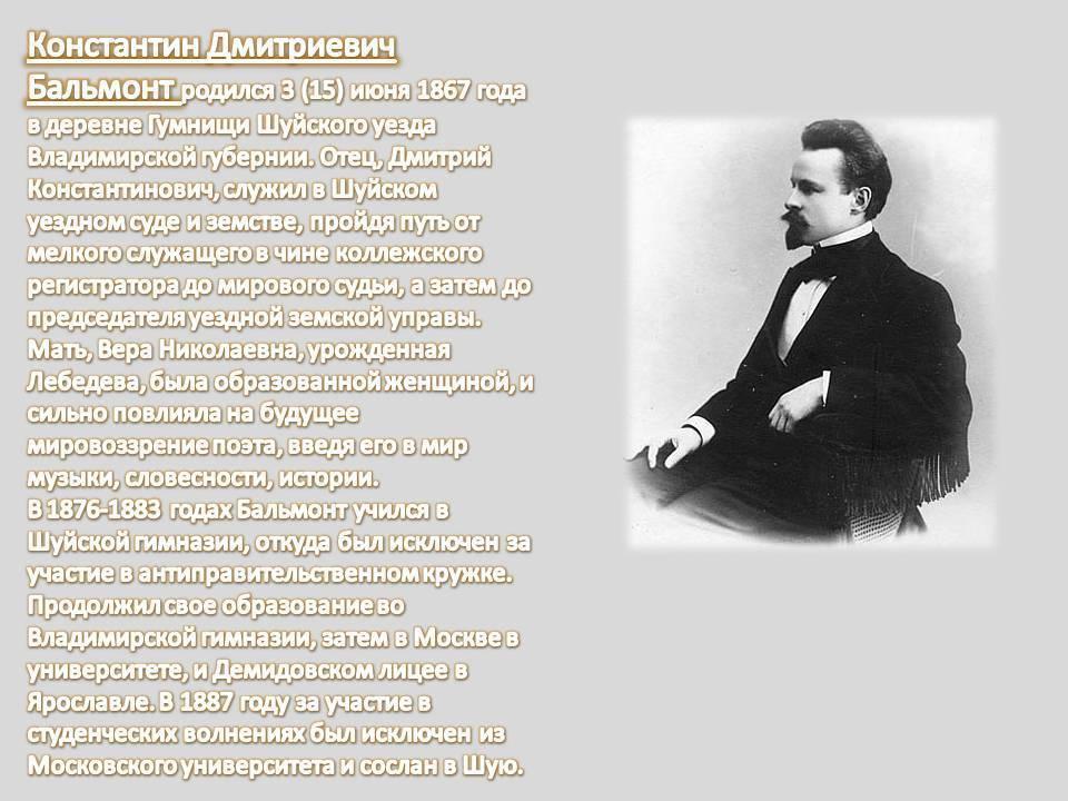 Константин бальмонт: биография, творчество и интересные факты