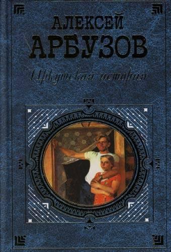 Краткая биография арбузов ❤️ - биографии