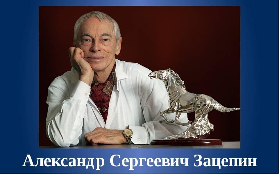 Зацепин, александр сергеевич — википедия. что такое зацепин, александр сергеевич