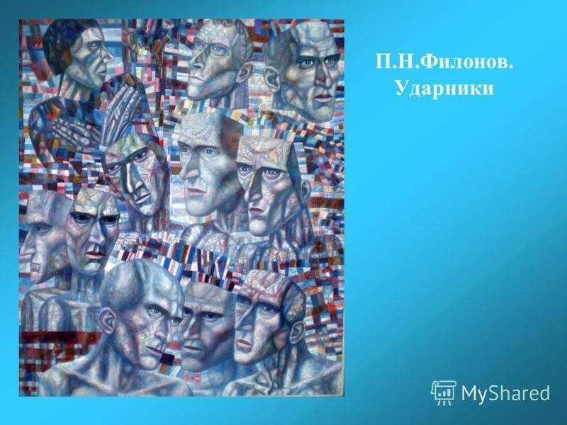 Павел филонов: произведения и биография художника