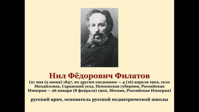 Wikizero - филатов, нил фёдорович