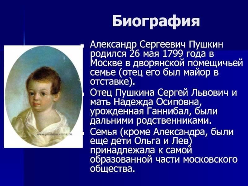 Краткая биография александра сергеевича пушкина