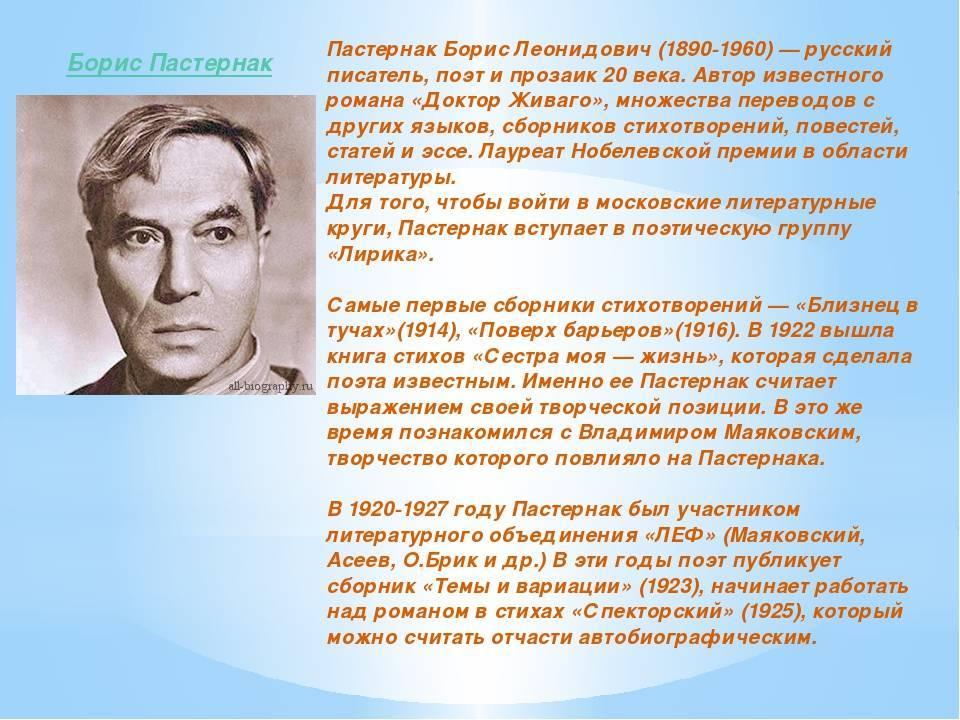 Поэт борис пастернак: биография, творчество :: syl.ru