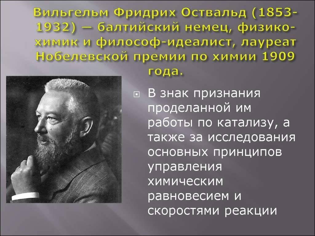 Оствальд, Фридрих Вильгельм