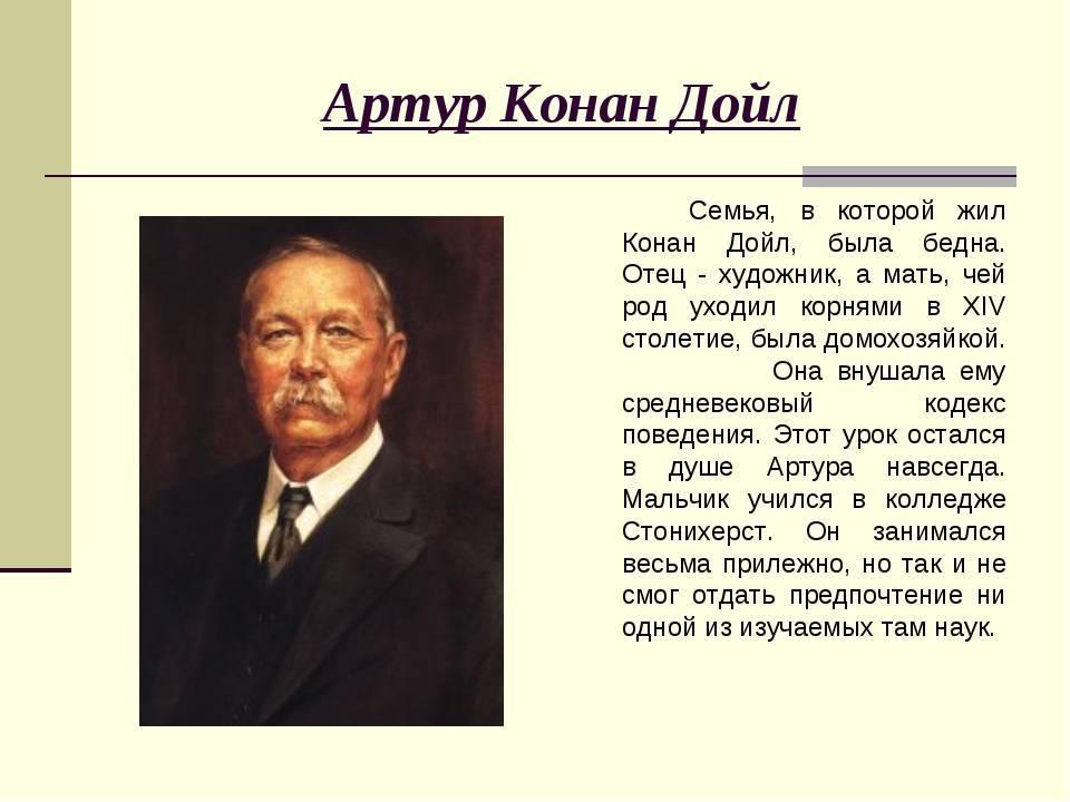 Артур конан дойль биография кратко, интересные факты