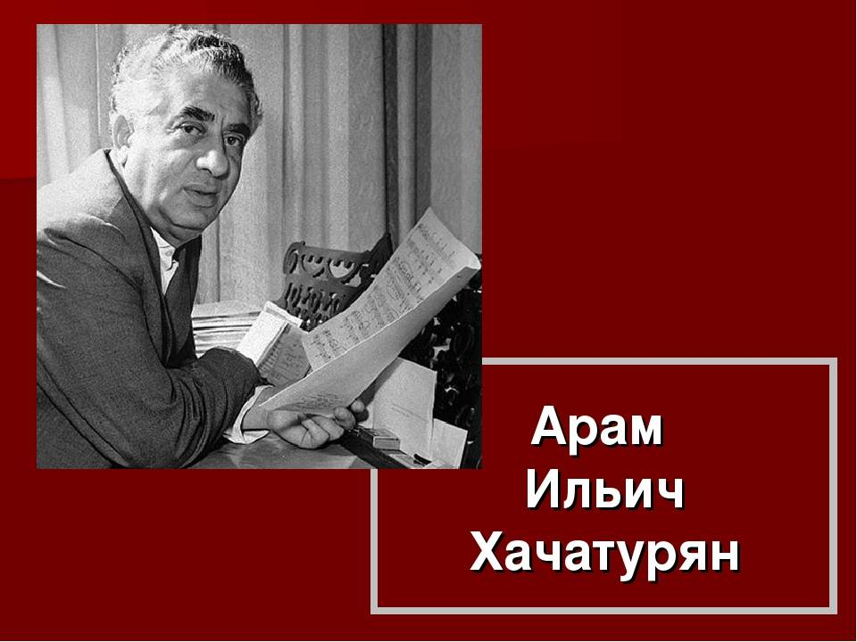 Хачатурян арам ильич — энциклопедия фонда «хайазг»