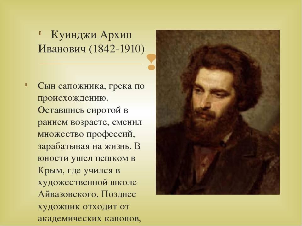Куинджи, архип иванович — википедия