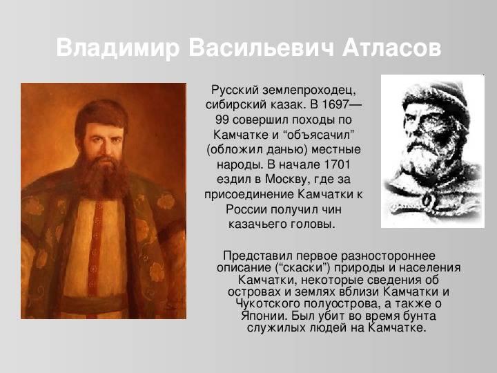 Биография Владимира Атласова