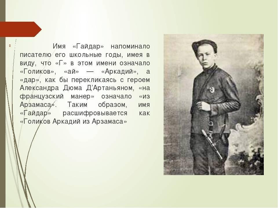 Краткая биография аркадия гайдара (жизнь и творчество)