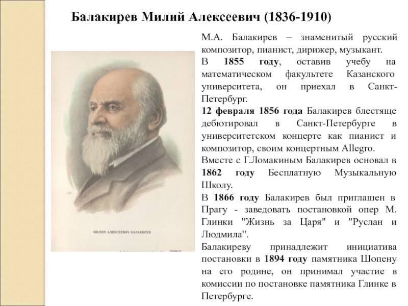 Балакирев милий алексеевич, русский композитор, глава «могучей кучки»: биография, творчество